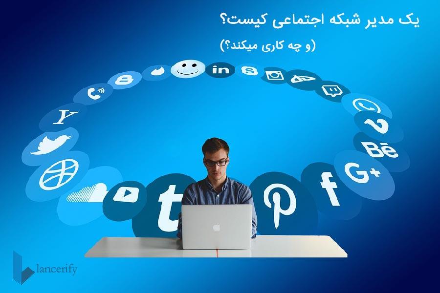 مدیر شبکه اجتماعی کیست؟