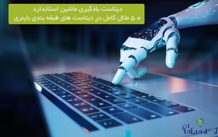 دیتاست های یادگیری ماشین