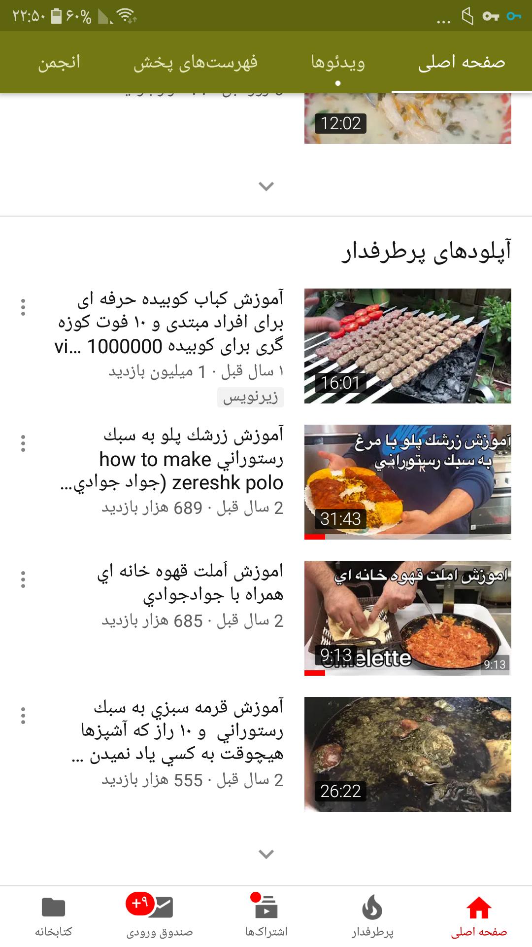 5 باور غلط و اشتباهی که ایرانیا در مورد یوتیوب دارن
