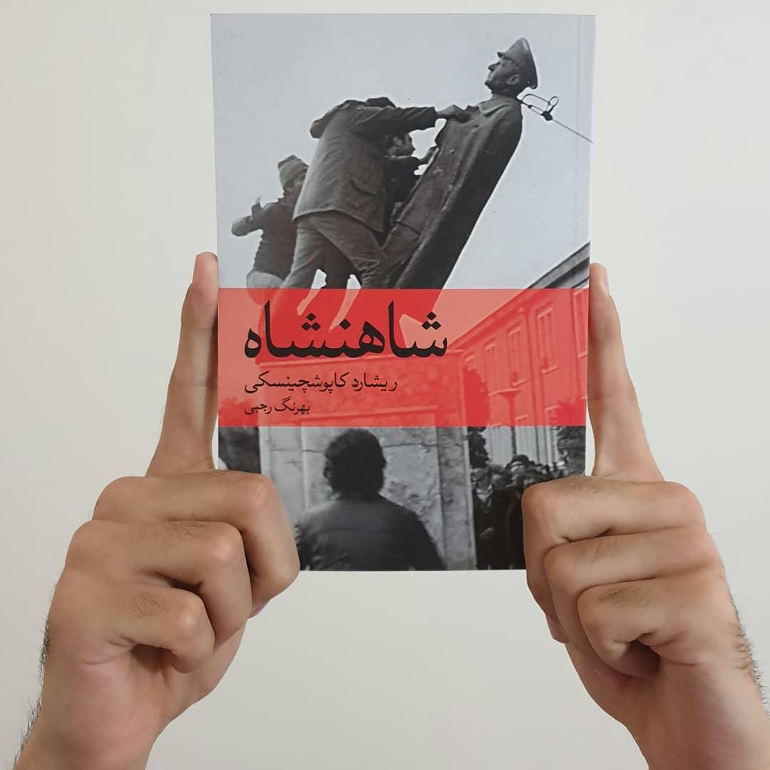 روایت فوکو و کاپوشچینسکی از انقلاب 57
