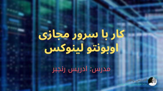 کار با سرور مجازی (VPS) اوبونتو لینوکس
