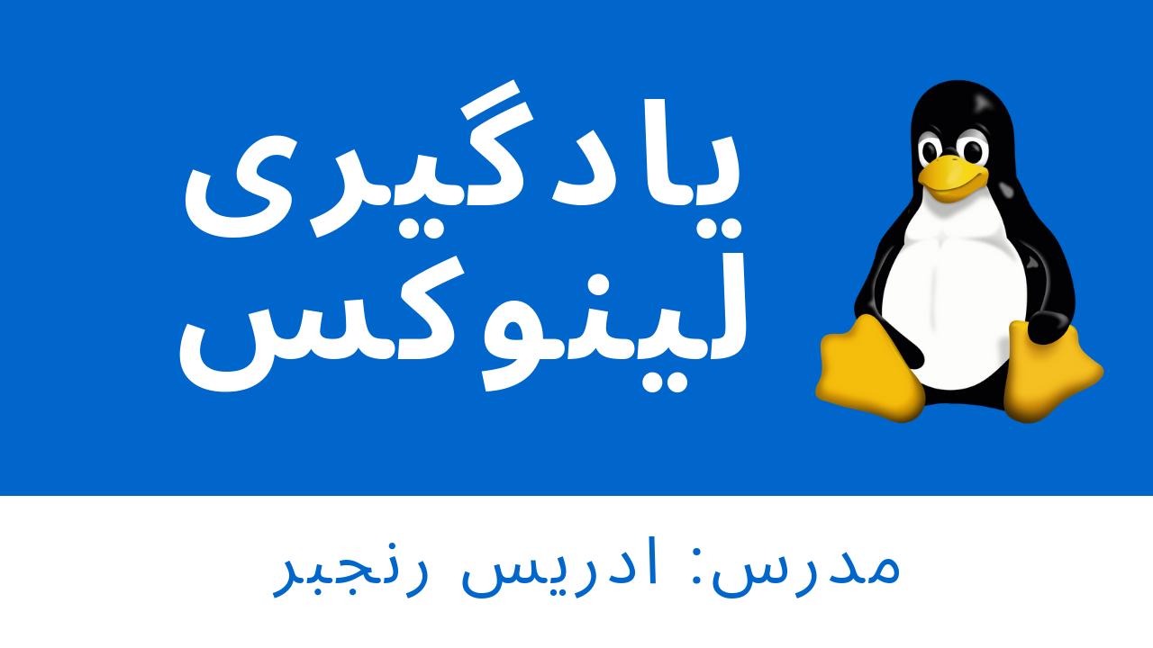 آموزش رایگان لینوکس - گامی به سوی دنیای متن باز