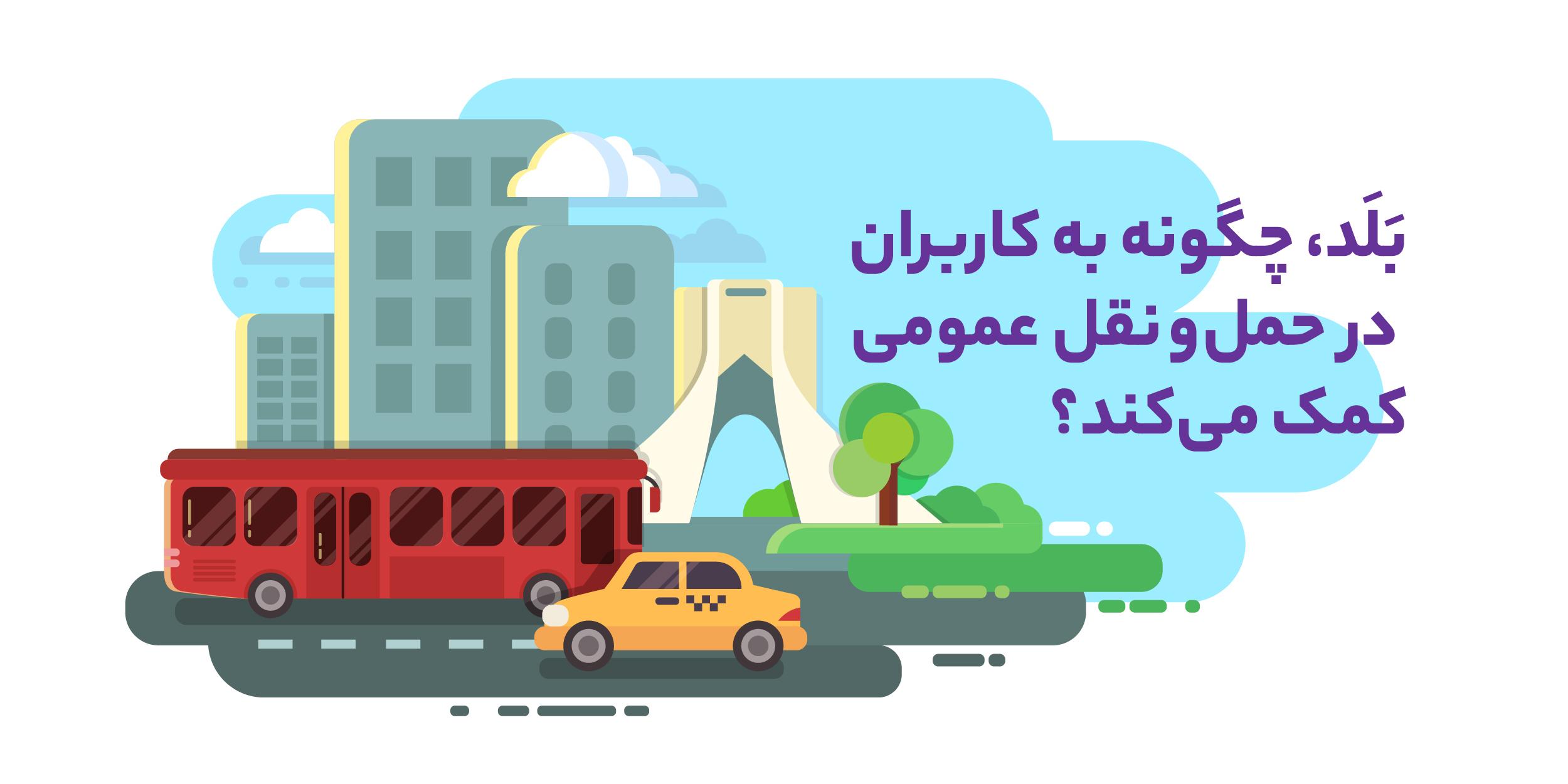 بلد، چگونه به کاربران در حمل و نقل عمومی کمک میکند؟