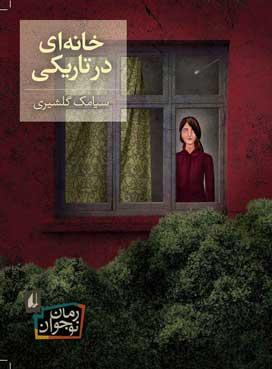 خانه ای در تاریکی نوشته سیامک گلشیری