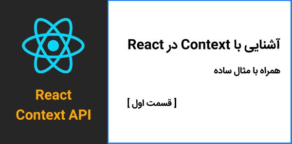 آشنایی با Context API در React - قسمت اول
