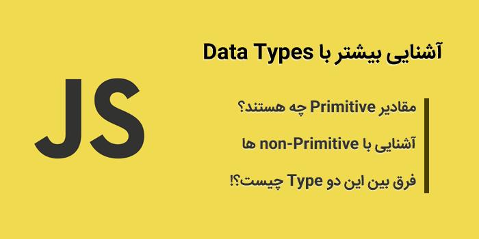 آشنایی با Primitive Data Types در جاوااسکریپت