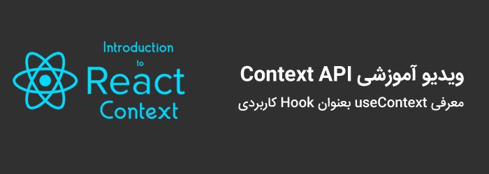 آموزش ویدئویی استفاده از Context API و useContext