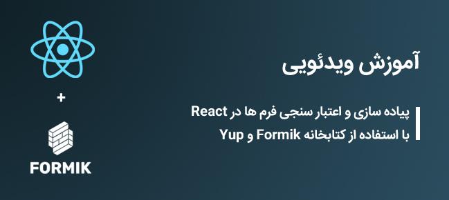 آموزش ویدئویی پیاده سازی فرم ها در React با کمک Formik و Yup