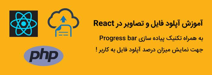 react upload file + progress bar