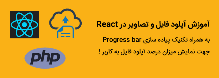 آموزش آپلود فایل و تصاویر با React و PHP