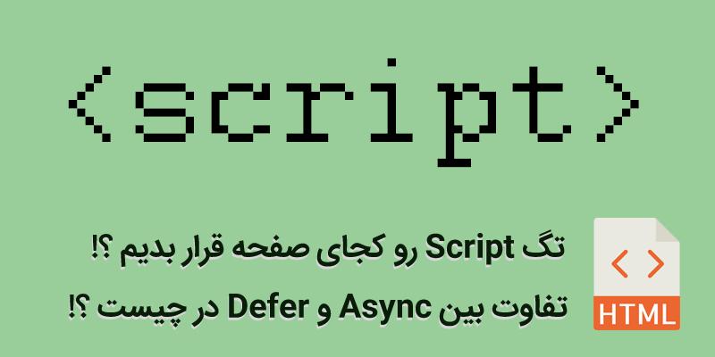 تگ Script رو کجا قرار بدیم ؟ فرق بین defer و async
