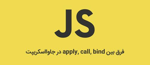 فرق بین bind , apply و call در جاوااسکریپت