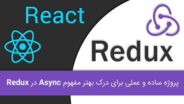 پروژه ساده و عملی برای درک بهتر مفهوم Async در Redux