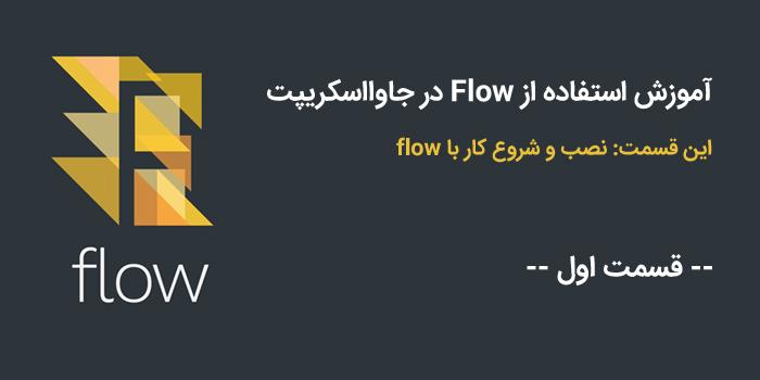 آموزش استفاده از Flow در جاوااسکریپت - قسمت اول