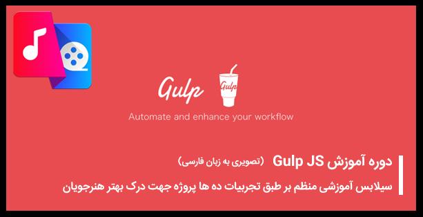 دوره آموزش تصویری و فارسی gulp js