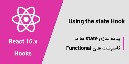 React JS Hooks - useState
