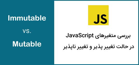 آشنایی با مفهوم Mutable و Immutable در JavaScript