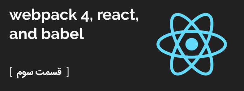 تنظیمات webpack برای پروژه React JS - قسمت سوم