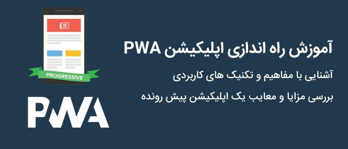 پیاده سازی اپلیکیشن PWA - قسمت اول