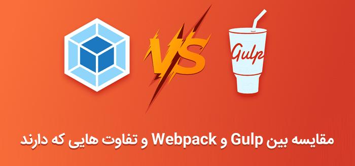 فرق کلی بین Gulp و Webpcak در چیست ؟
