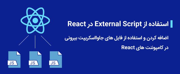 استفاده از External Script در React