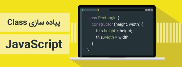 پیاده سازی Class ها در JavaScript - قسمت اول