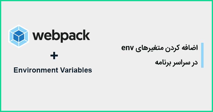 استفاده از متغیرهای فایل env در webpack و اپلیکیشن