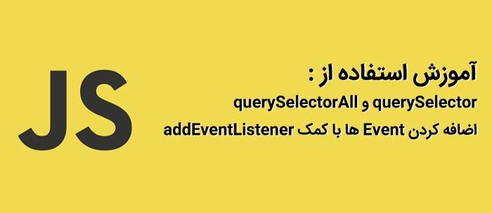 استفاده صحیح از addEventListener و querySelector