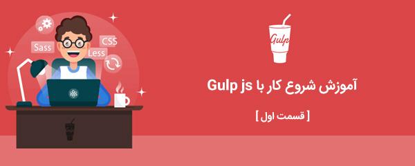 استفاده از gulp js در برنامه نویسی - قسمت اول