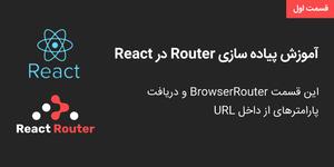 آموزش پیاده سازی Route ها در React - قسمت اول