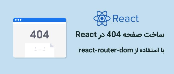 ساخت صفحه 404 در React با react-router-dom