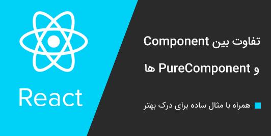 فرق بین Component و PureComponent در React