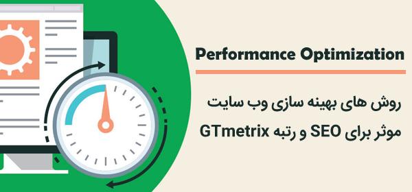 روش های بهینه سازی و افزایش Performance وب سایت