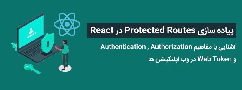 پیاده سازی Protected Routes در React