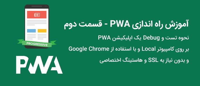 پیاده سازی اپلیکیشن PWA - قسمت دوم