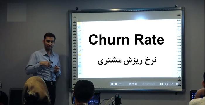 نرخ ریزش مشتری (Churn Rate)