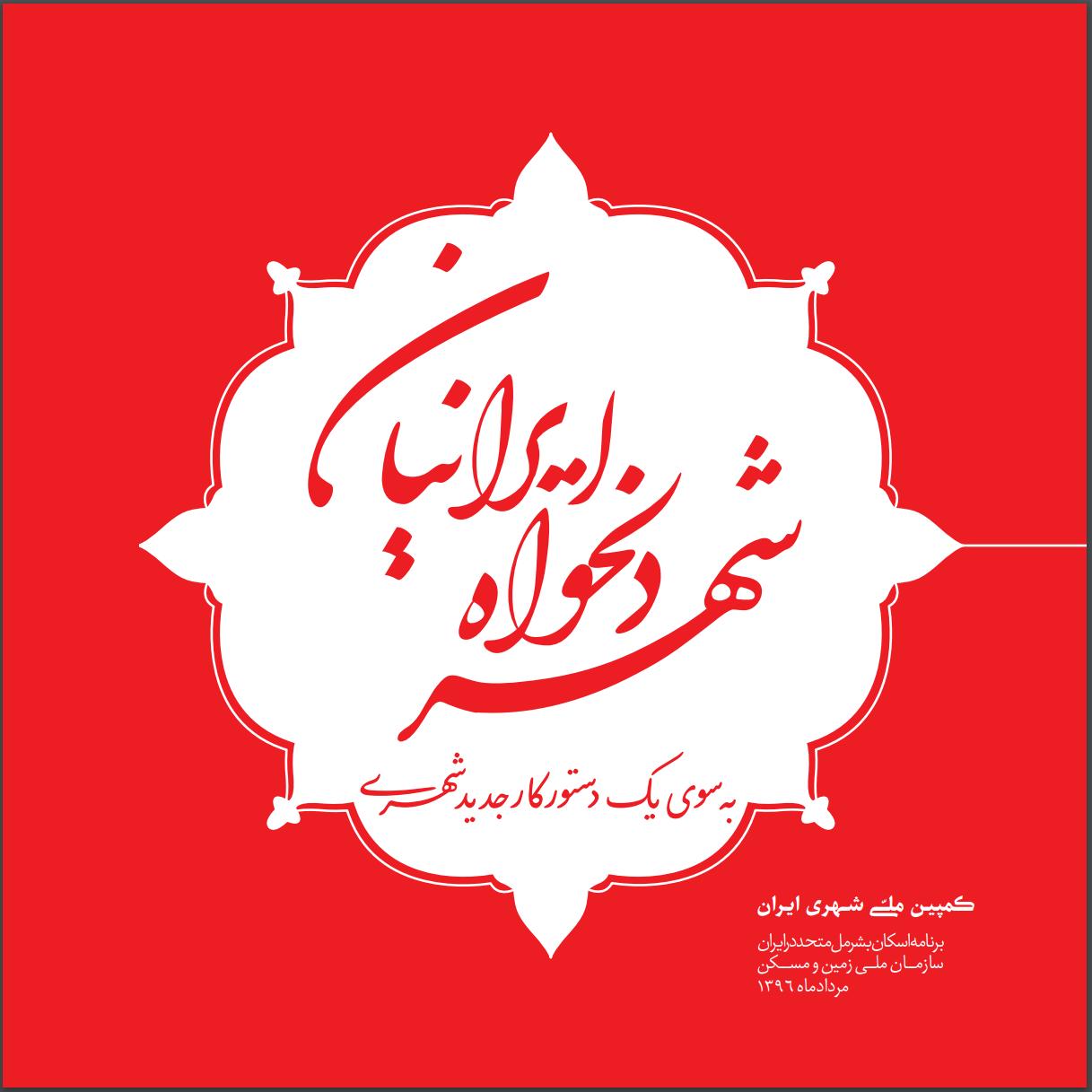 شهر دلخواه ایرانیان