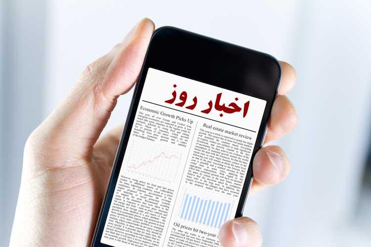 ۹۹. چرا نباید اخبار را دنبال کنید؟