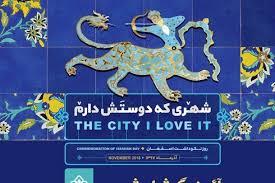 دیپلماسی عمومی ضرورت توسعه اقتصاد شهری است