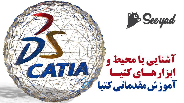 آشنایی با محیط و ابزارهای کتیا-آموزش CATIA -مقدماتی