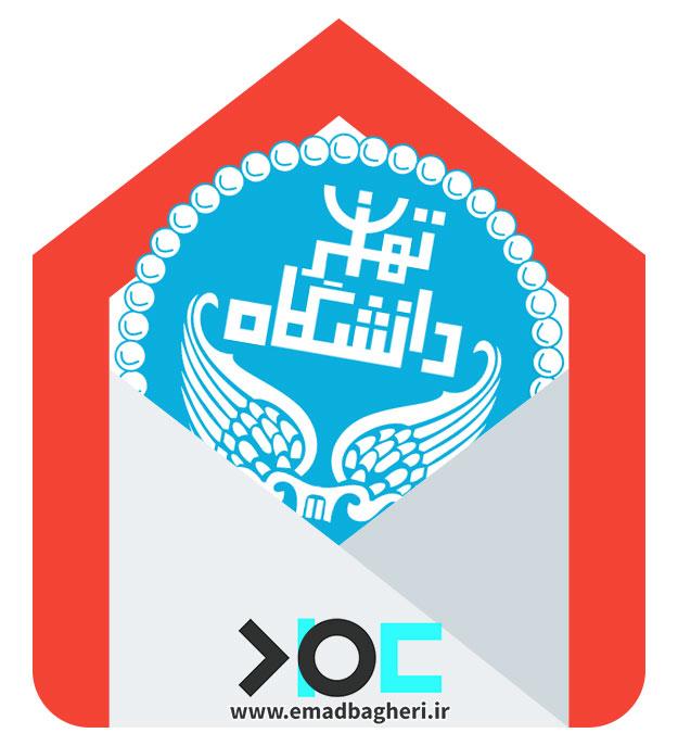 آموزش قدم به قدم دریافت ایمیل های حساب دانشگاهی در جیمیل (مثال از دانشگاه تهران)