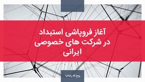 آغاز فروپاشی استبداد در شرکت های خصوصی ایرانی