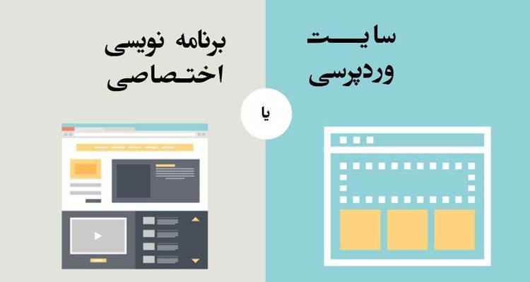 طراحی سایت یا کد نویسی سایت ، کدام بهتر است ؟