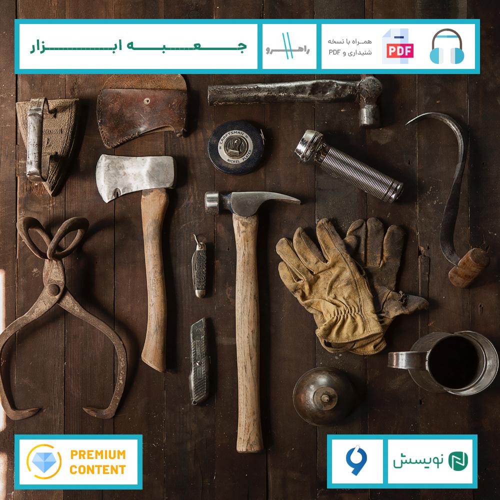 جعبه ابزار: ابزارهایی که در اجرای بهتر برنامهریزی به ما کمک میکنند