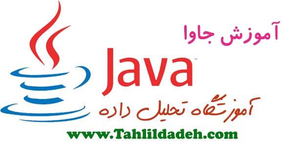 آموزش جاوا-آموزش Data Type و دستورات If و Else در Java