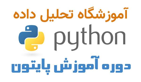 آموزش پایتون-آموزش Python