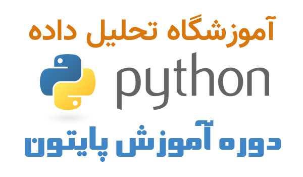 آموزش پایتون-آموزش توابع در Python