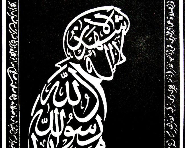 معرفی خطوط اسلامی- خطوط تفننی یا خط نقاشی