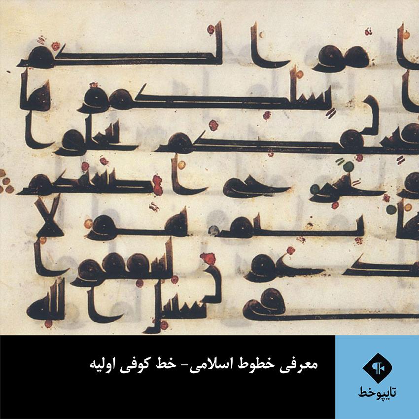 معرفی خطوط اسلامی- خط کوفی اولیه