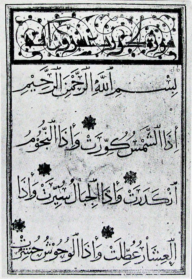 معرفی خطوط اسلامی- خط محقق